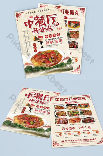 Dépliant d'ouverture de restaurant de style chinois Modèle PSD