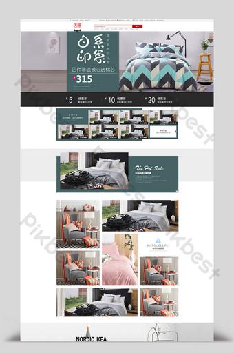 tmall بسيط أربع قطع تصميم قالب الصفحة الرئيسية المنسوجات المنزلية التجارة الإلكترونية قالب PSD