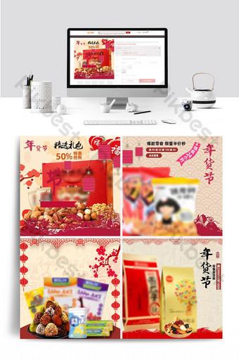 gambar utama promosi makanan ringan festival tahun baru kecil E-commerce Templat PSD