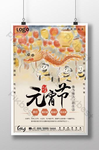 中國節日舞龍燈籠海報 模板 PSD