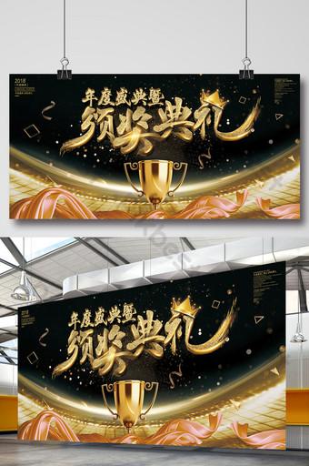 黑金年度頒獎典禮舞台展示板 模板 PSD