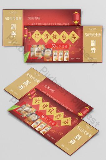 Coupon promotionnel du centre commercial de chèques-cadeaux du nouvel an de commerce électronique Modèle PSD