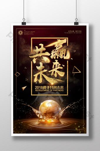 黑金團隊精神合作共贏未來夢想企業文化海報 模板 PSD