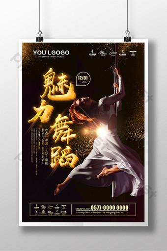 酒吧促銷開幕舞表演海報 模板 PSD
