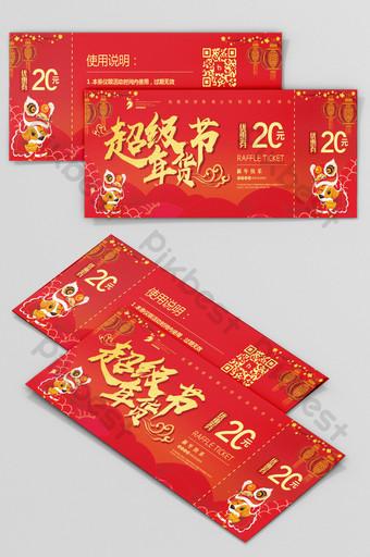 Style chinois e-commerce coupons-cadeaux du nouvel an centre commercial promotionnel Modèle PSD
