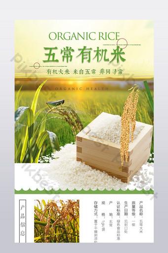 生態健康穀物油大米淘寶詳情頁模板 電商淘寶 模板 PSD
