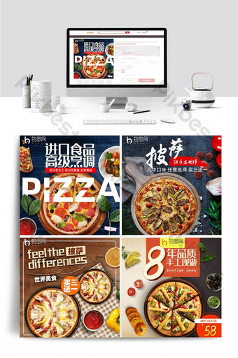 taobao retro importado gourmet fruta comida pizza imagen principal a través del tren Comercio electronico Modelo PSD
