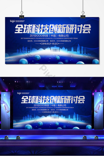blue global technology innovation seminar city earth background exhibition board Template PSD