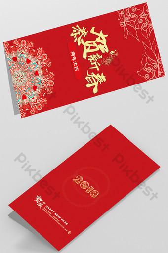 2018 الكلب العام الجديد تصميم بطاقات المعايدة قالب PSD