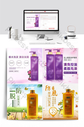 Main picture through train ginger fragrance shampoo set to prevent hair loss E-commerce Template PSD