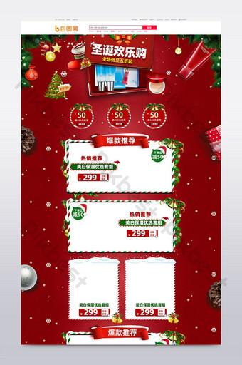 聖誕季紅色主頁天貓雙日特惠 電商淘寶 模板 PSD