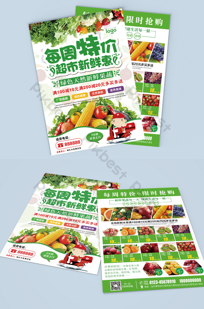 ห้างสรรพสินค้าและซูเปอร์มาร์เก็ตใบปลิวผักผลไม้สดพิเศษรายสัปดาห์