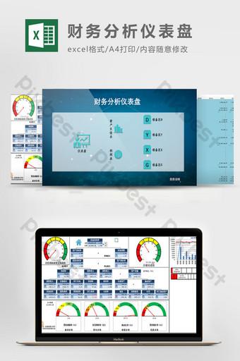 Modèle de feuille Excel de tableau de bord d'analyse financière Excel模板 Modèle XLSX