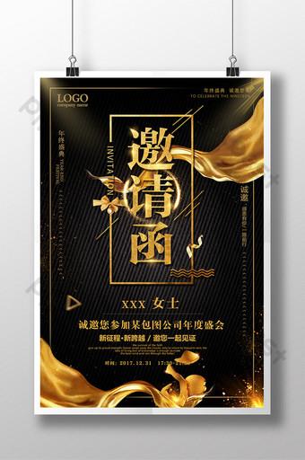 Affiche de lettre d'invitation à la fête annuelle de la conférence de cérémonie de remise de prix de fin d'année Black Gold Modèle PSD