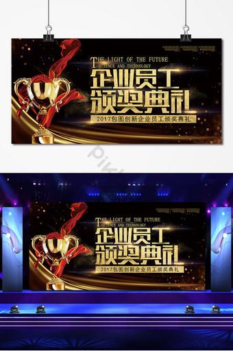 lễ trao giải thưởng nhân viên doanh nghiệp vàng đen Bản mẫu PSD