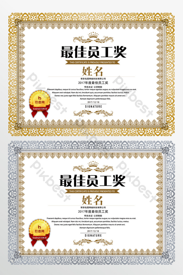 Simple 2018 Year End Award Best Employee Honor Certificate Template Ai Free Download Pikbest