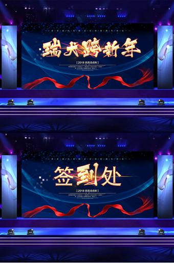 時尚炫酷2018企業年會舞台背景展示板 模板 PSD