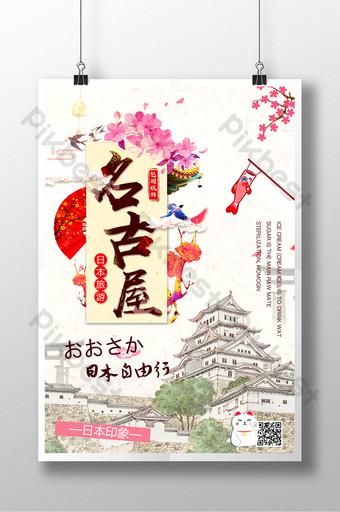 ملصق سفر ناغويا الياباني الطازج قالب PSD