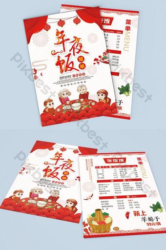 Dépliant du menu du dîner du réveillon du Nouvel An chinois Modèle PSD