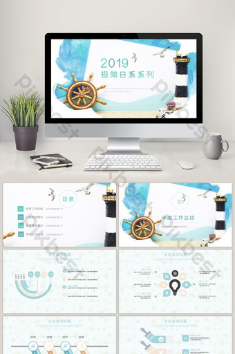 Minimalist Japanese series small fresh education industry work report PPT template PowerPoint Template PPTX