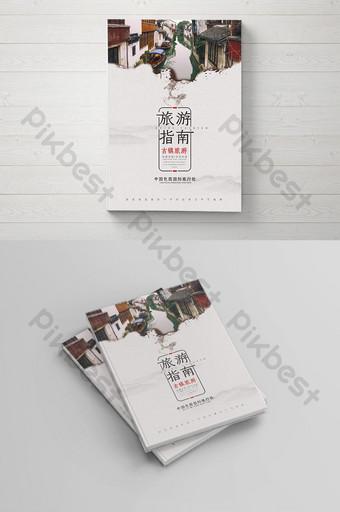 الحبر والغسل النمط الصيني البلدة القديمة دليل السفر الراقية غلاف الكتيب قالب PSD