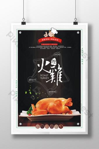 Affiche créative de promotion de la dinde gastronomique de Noël de Thanksgiving Modèle CDR