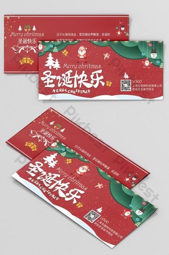 بطاقة عيد الميلاد على غرار الرسوم المتحركة قالب PSD
