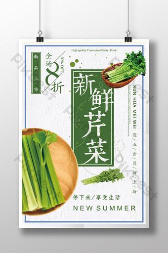nhà nấu ăn sáng tạo thiết kế poster quảng cáo cần tây Bản mẫu PSD