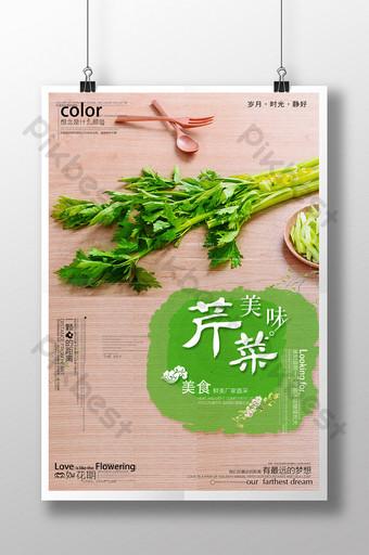 poster quảng cáo cần tây nấu ăn tại nhà sáng tạo đơn giản Bản mẫu PSD