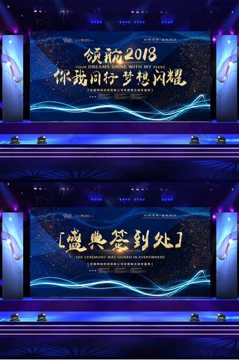 藍色時尚炫酷2018企業年會舞台展示板 模板 PSD