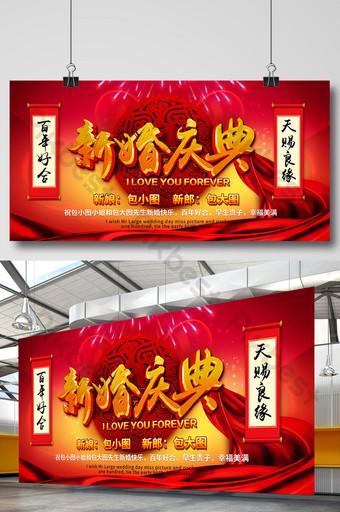 喜慶c4d渲染字體婚禮慶典展示板舞台背景 模板 PSD