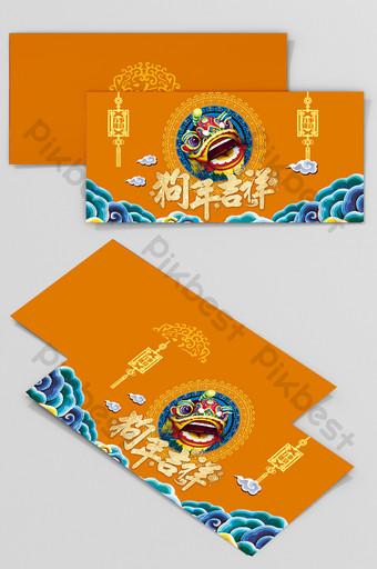 Nouvelle carte de bon augure pour l'année du chien orange Modèle PSD