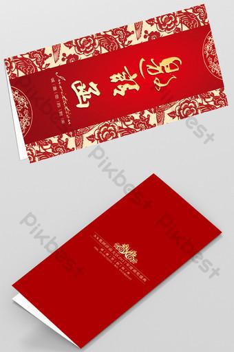 Carte de voeux d'invitation chinoise rouge 2018 nouvel an Modèle PSD