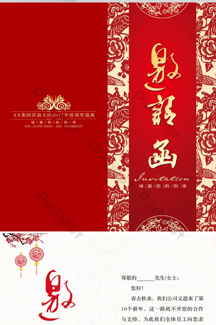 red atmosphere 2018 new year chinese new year invitation greeting card