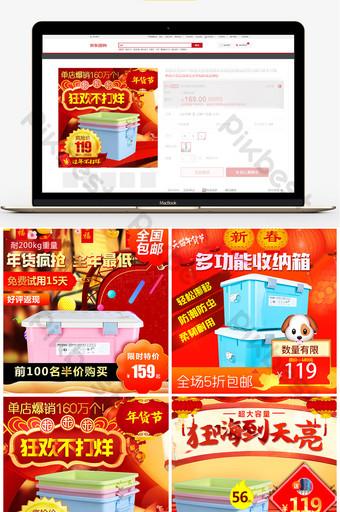 紅色喜慶儲物盒元旦電子商務主圖直通車 電商淘寶 模板 PSD