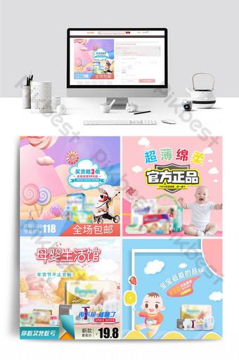 Gambar utama ibu dan bayi taobao tmall melalui kereta api E-commerce Templat PSD