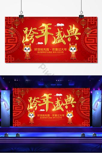 紅色喜慶2018除夕儀式舞台展示板設計 模板 PSD