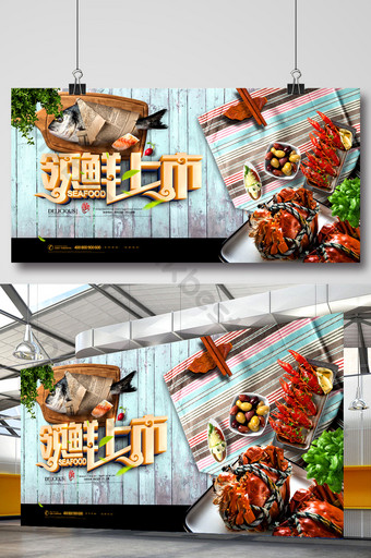Delicious seafood collar freshly listed fish, shrimp and crab exhibition board Template PSD