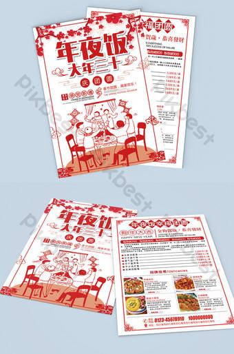 Dépliant de menu de dîner de réunion de célébration du nouvel an de style chinois Modèle PSD