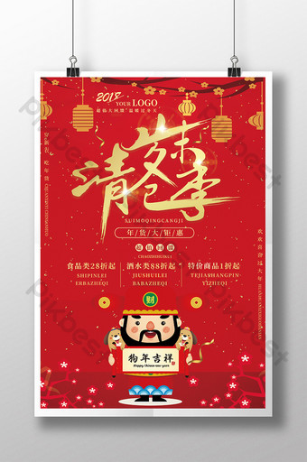 New year end of the clearance season new goods promotion poster Template PSD