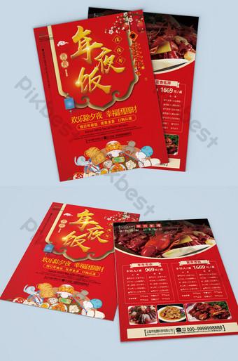 Dépliant du menu du réveillon du nouvel an de l'industrie de la restauration rouge Modèle PSD