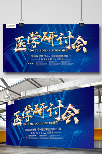 Blue medical seminar stage background exhibition board design Template PSD