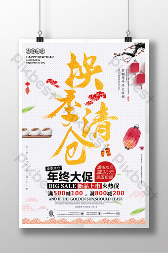 Simple fashion chinese style year-end season clearance sale promotion poster Template PSD