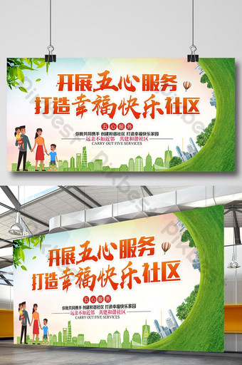 Xiaoqing launches five-heart service to create a happy community exhibition board design Template PSD