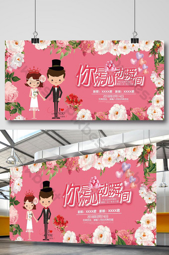 Romantic Series You Are My Heart Moment Wedding Promotional Display Board Template PSD
