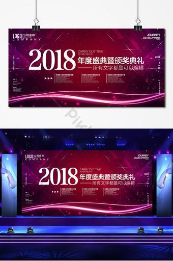2018年度頒獎典禮和頒獎典禮的舞台背景 模板 PSD