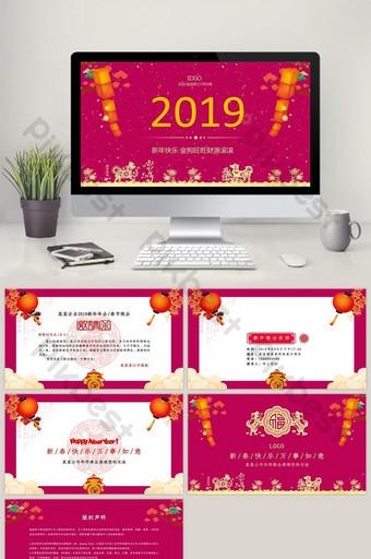 Modèle PPT de carte de voeux d'invitation d'événement de réunion annuelle de nouvel an 2018 PowerPoint Modèle PPTX