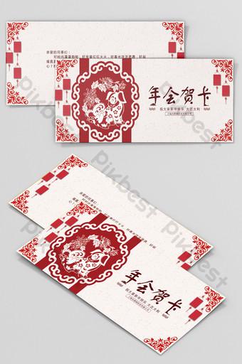 Carte de voeux de réunion annuelle de style chinois Modèle PSD