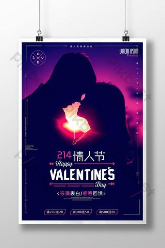 214 로맨틱 발렌타인 데이 사랑 고백 크리 에이 티브 포스터 템플릿 PSD