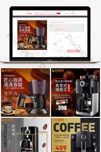 Taobao machine à café lait de soja appareil ménager carte principale à travers le train PSD Commerce électronique Modèle PSD